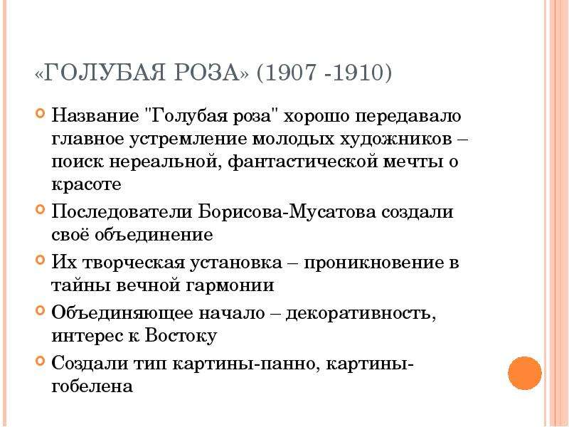 """«ГОЛУБАЯ РОЗА» (1907 -1910) Название """"Голубая роза"""" хорошо передавало главное устремление"""
