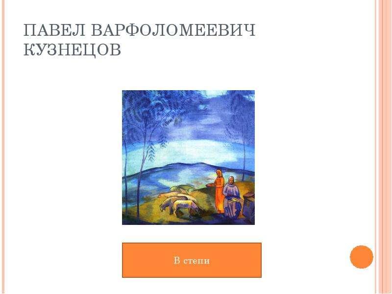 ПАВЕЛ ВАРФОЛОМЕЕВИЧ КУЗНЕЦОВ