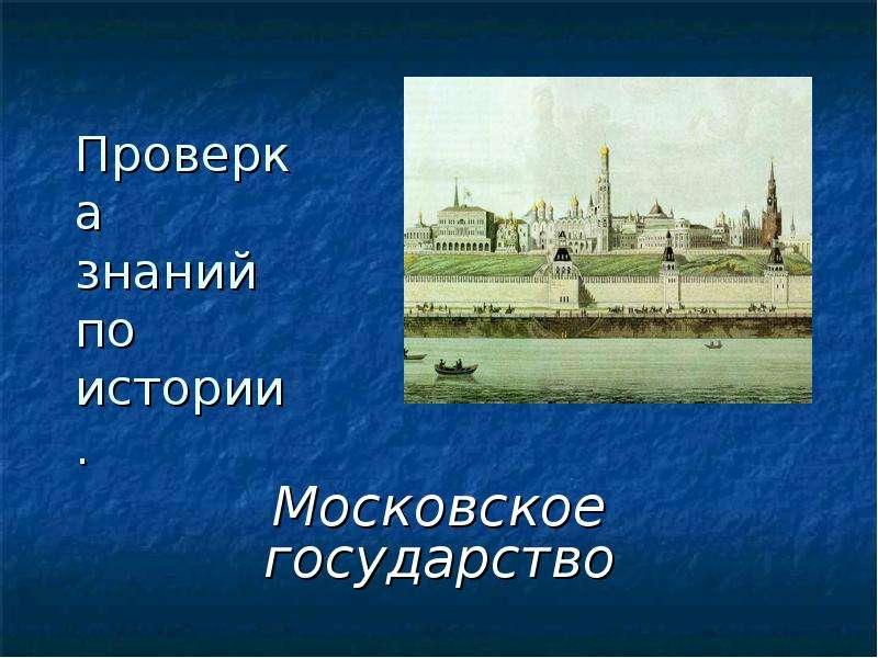 Презентация Проверка знаний по истории. Московское государство