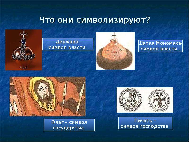 Что они символизируют?