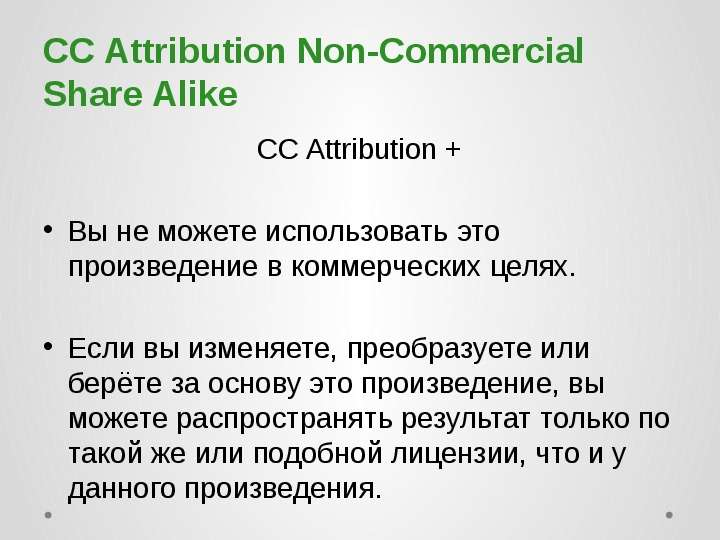 CC Attribution Non-Commercial Share Alike  CC Attribution  Вы не можете использовать это пр