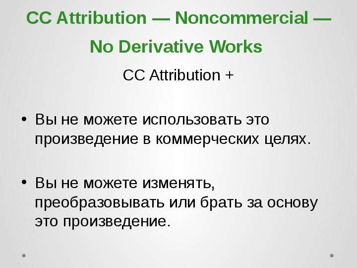 CC Attribution — Noncommercial — No Derivative Works  CC Attribution  Вы