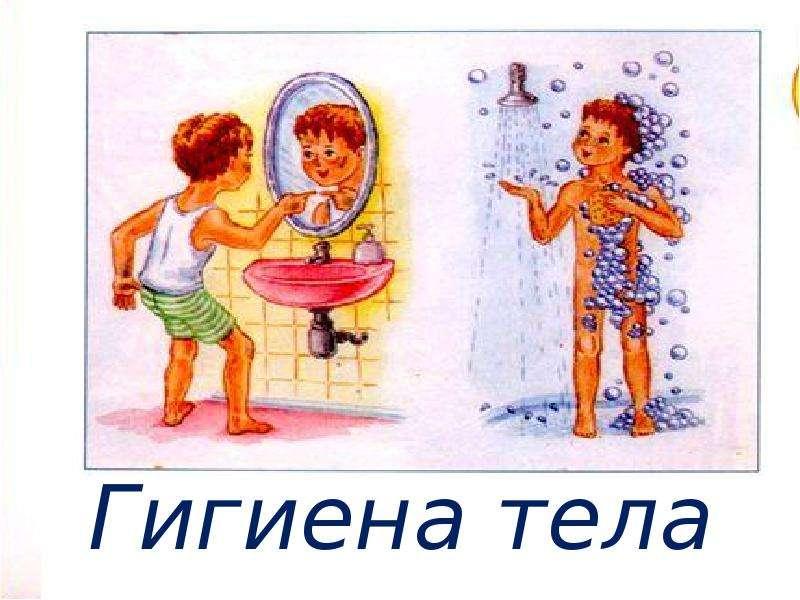 Картинки по запросу Гигиена тела