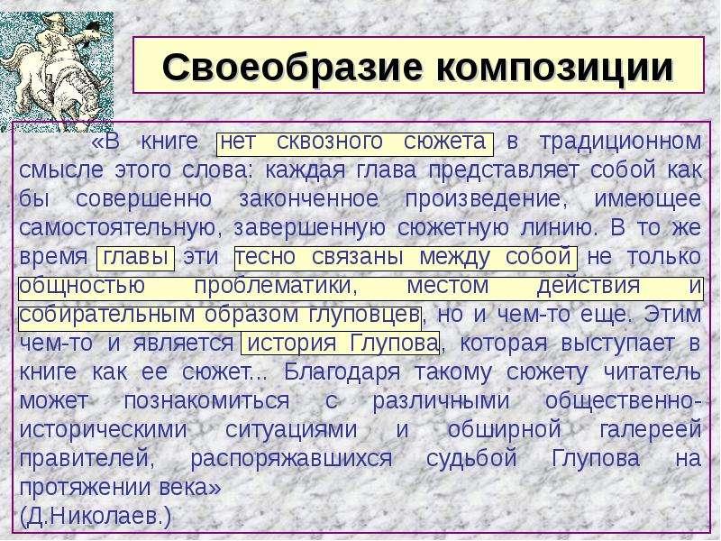 дали облик россии в произведении история одного города двухэтажного