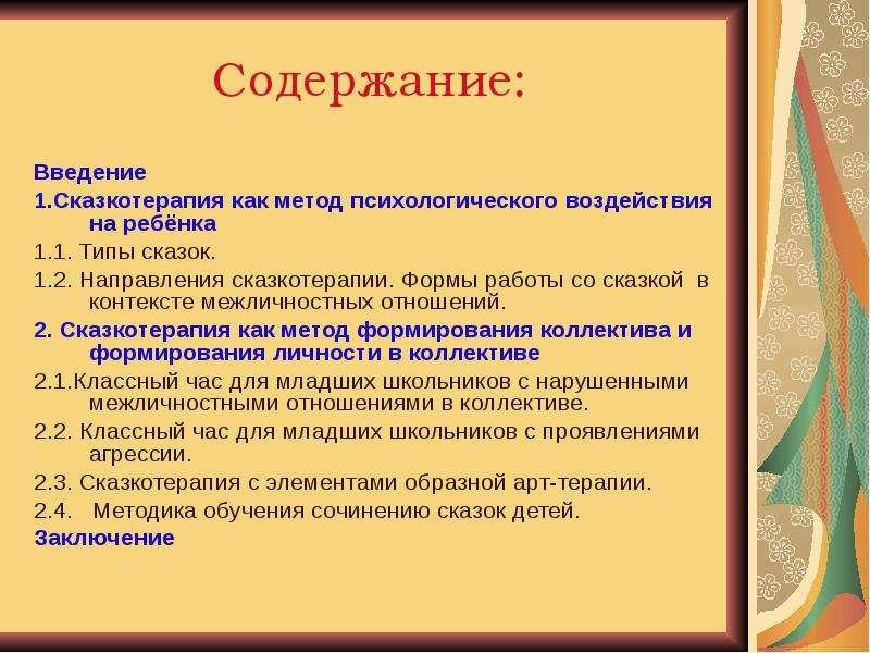 Курсовая работа Сказкотерапия как одно из средств формирования  Описание слайда