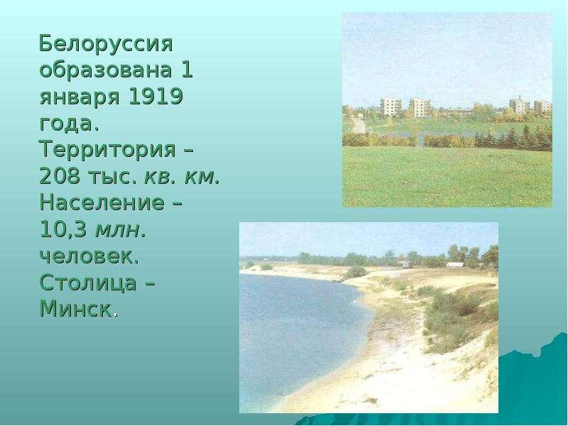 доклад на тему белоруссия 3 класс Bask