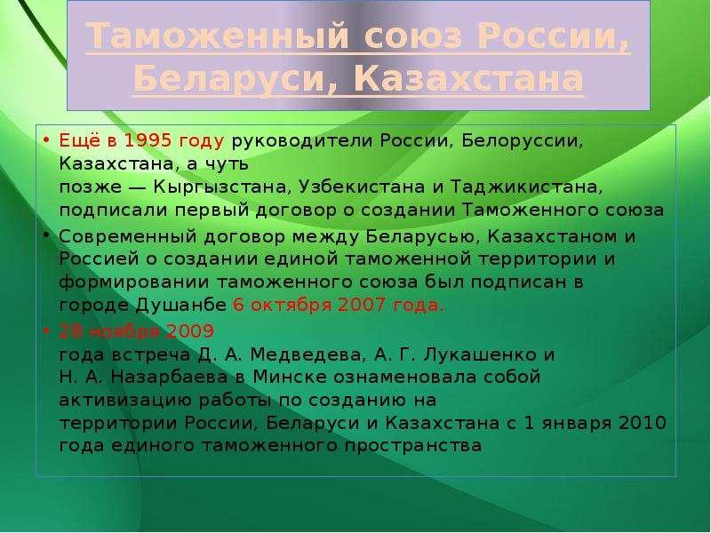 Таможенный союз России, Беларуси, Казахстана Ещё в 1995 году руководители России, Белоруссии, Казахс