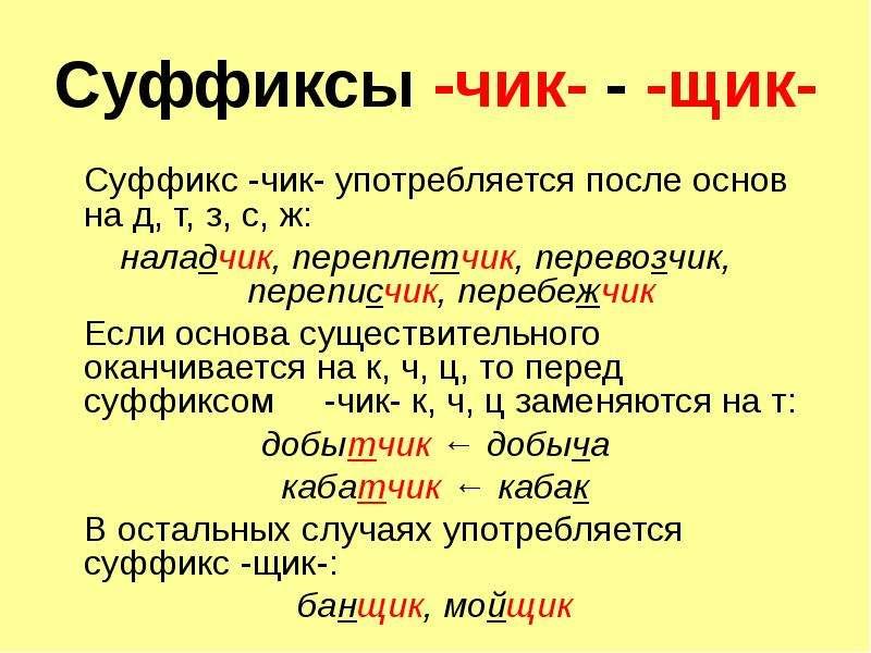 slovo-konchaetsya-na-suffiks-yushko