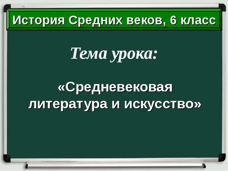 Тема урока: «Средневековая литература и искусство»