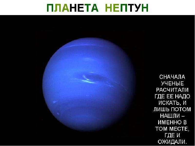 Презентация на тему планета нептун