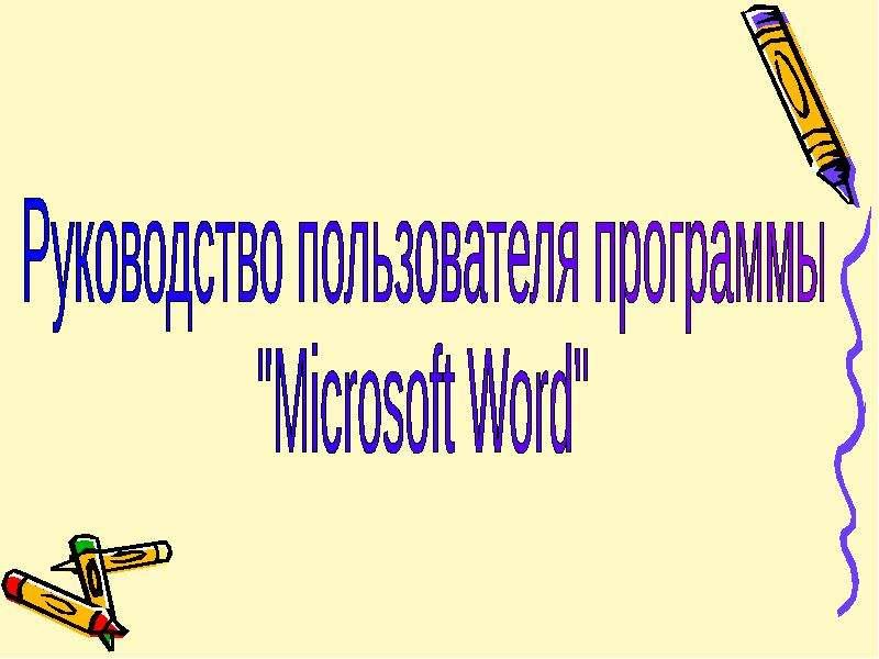 """Презентация """"Руководство пользователя программы """"Microsoft ..."""