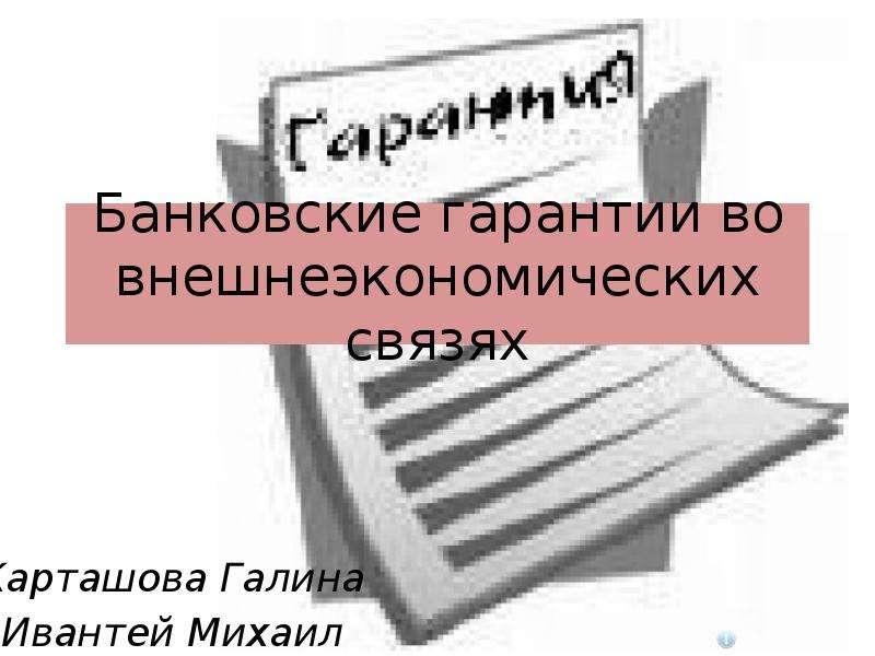 Презентация Банковские гарантии во внешнеэкономических связях