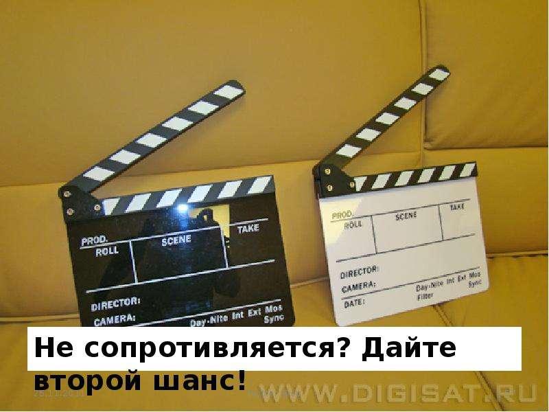 Сценарий Голливуд или Веселые съемки фильма Снова Праздник! 16