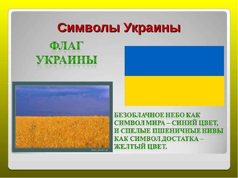Артём греческого флаг украины что символизирует желтый цвет гром для