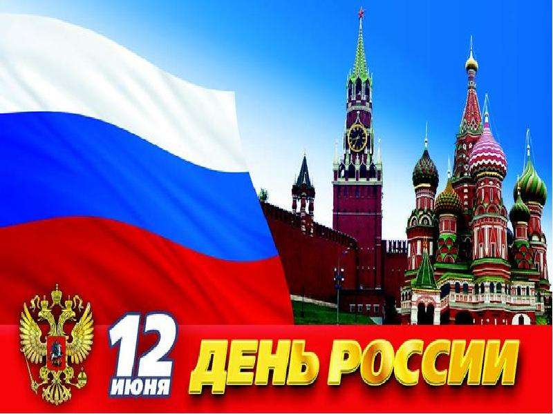 День россии открытки и фото