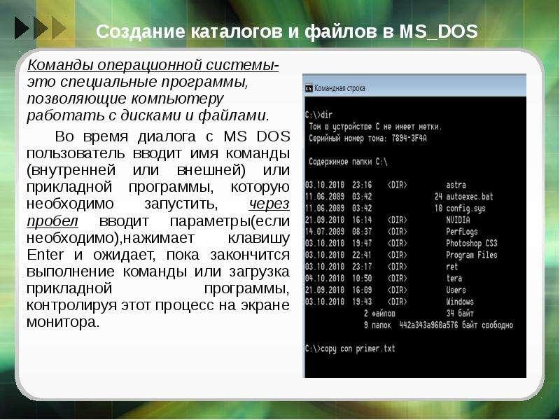 Команды работы с файлами ms_dos copy con - создание текстового файла