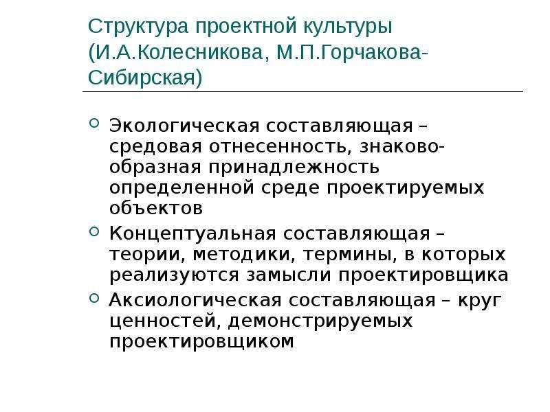 Структура проектной культуры (И. А. Колесникова, М. П. Горчакова-Сибирская) Экологическая составляющ