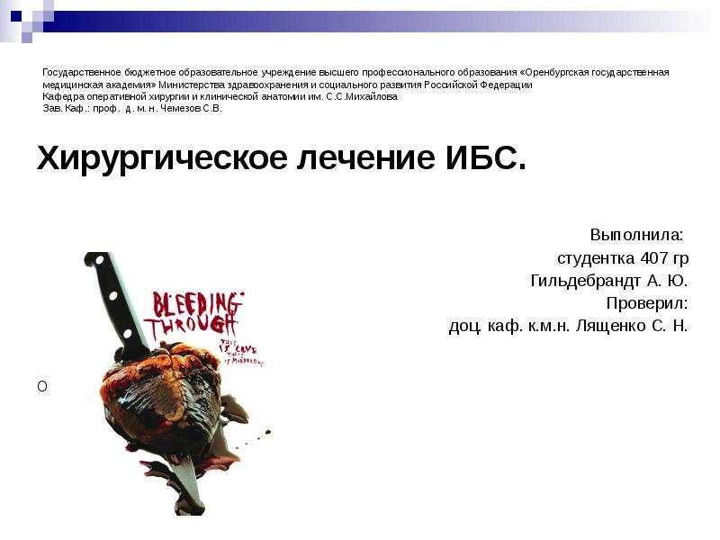 Презентация Государственное бюджетное образовательное учреждение высшего профессионального образования «Оренбургская государственная мед
