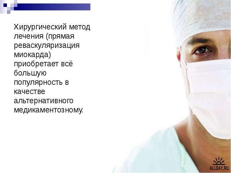 Хирургический метод лечения (прямая реваскуляризация миокарда) приобретает всё большую популярность