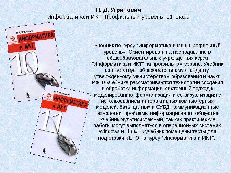 Гдз По Информатике 10 Класс Угринович Профильный
