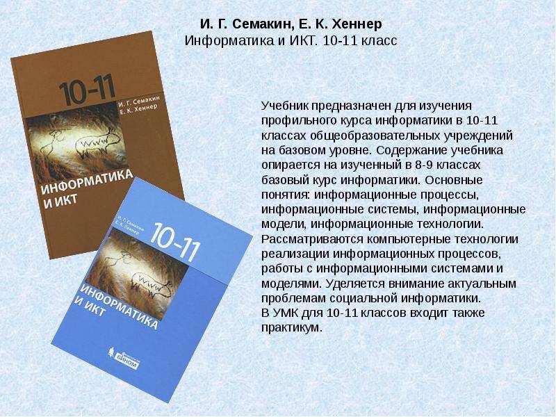 Гдз по информатике 10-11 класс и.г семакин