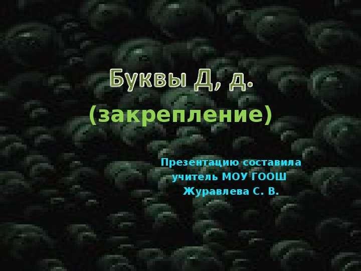 Презентация (закрепление) Презентацию составила учитель МОУ ГООШ Журавлева С. В.