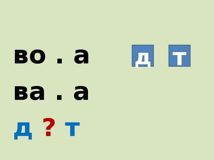 во . а ва . а д ? т