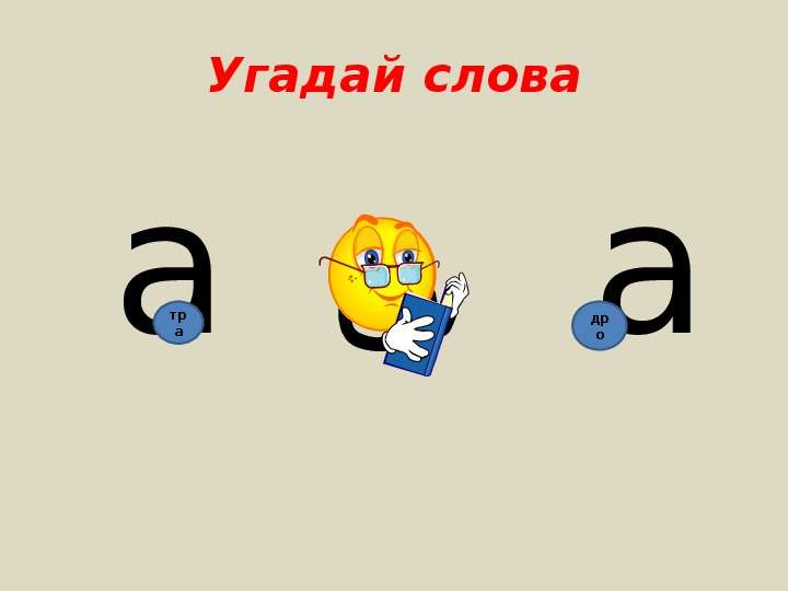 Угадай слова а а