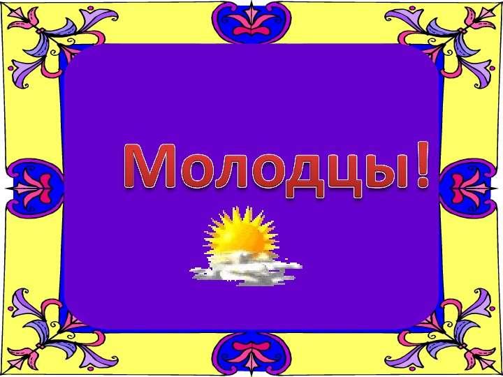 (закрепление) Презентацию составила учитель МОУ ГООШ Журавлева С. В., слайд 9