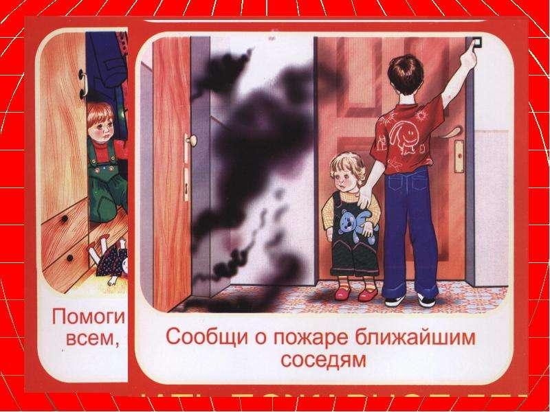 Что бы избежать беды ОБЖ, слайд 11