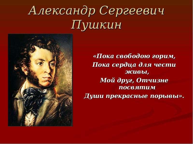 патриотические стихи о россии пушкин