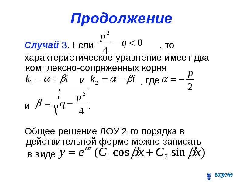 Характеристическое уравнение с комплексными корнями 198