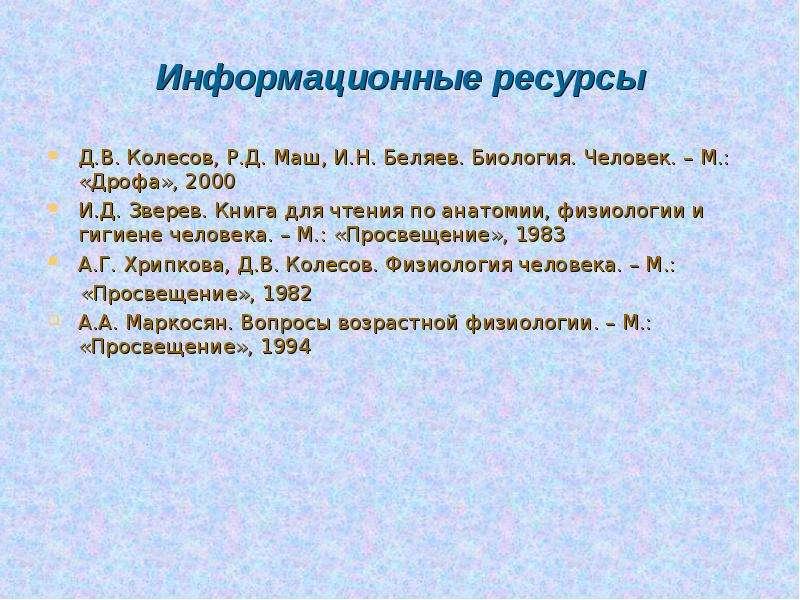 Информационные ресурсы Д. В. Колесов, Р. Д. Маш, И. Н. Беляев. Биология. Человек. – М. : «Дрофа», 20