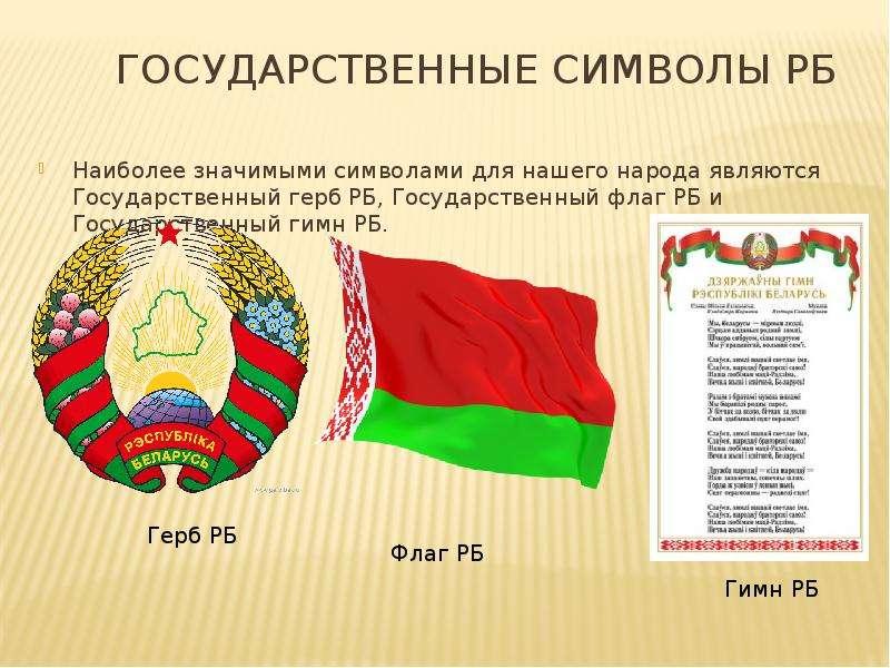 влага герб и флаг белоруссии картинки разнообразны сигареты