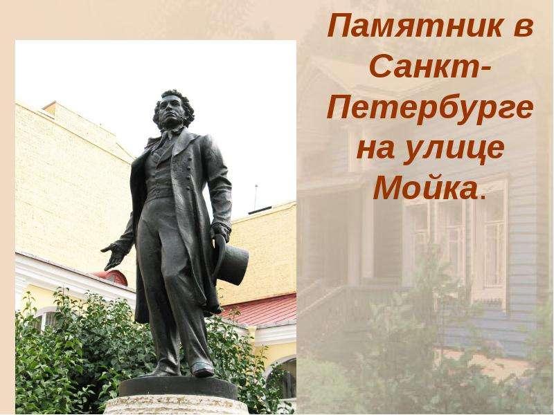 презентация на тему поэты санкт петербурга так сложно или