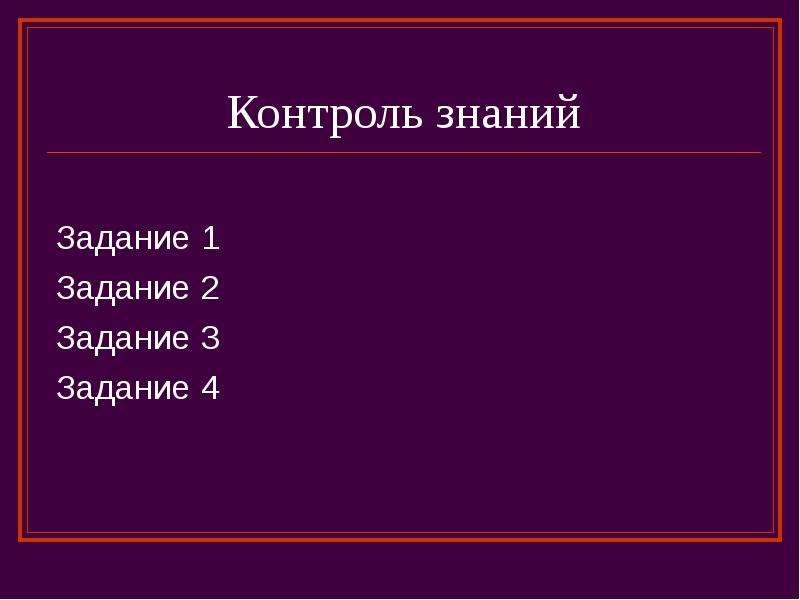 Контроль знаний Задание 1 Задание 2 Задание 3 Задание 4