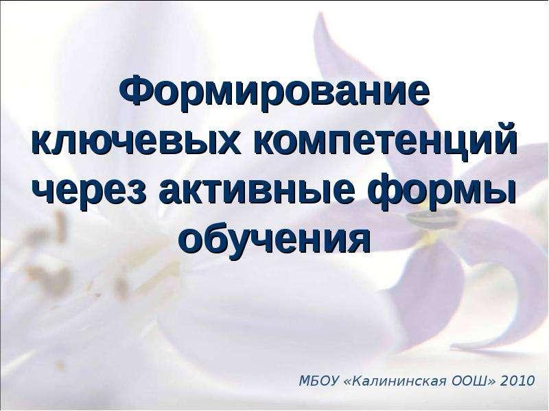 """На тему """"Формирование ключевых компетенций через активные формы обучения"""" - презентации по Педагогике"""