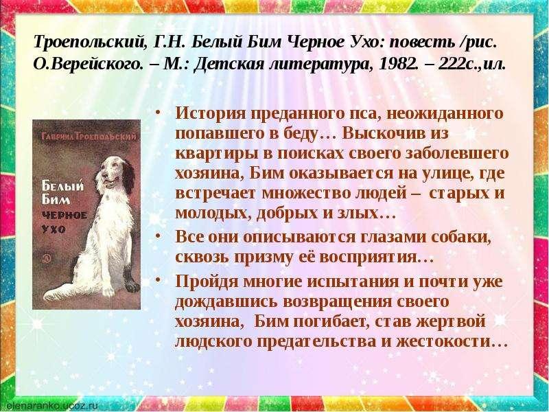 Г.ТРОЕПОЛЬСКИЙ БЕЛЫЙ БИМ ЧЕРНОЕ УХО СКАЧАТЬ БЕСПЛАТНО