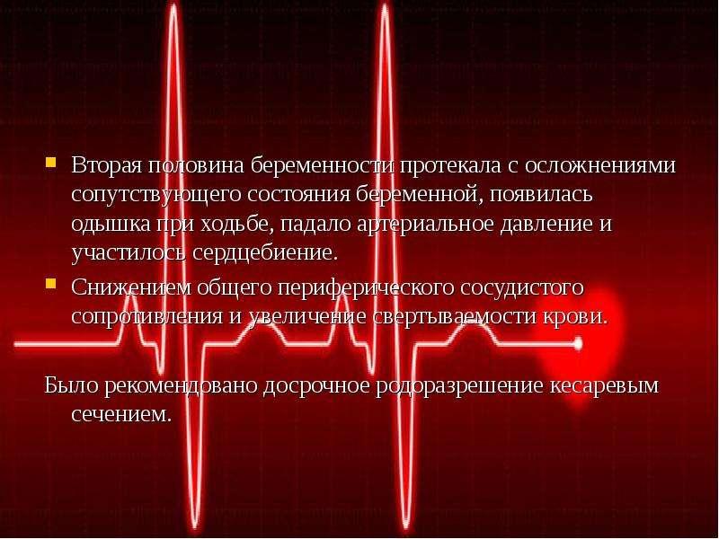 Беременность сердцебиение отдышка