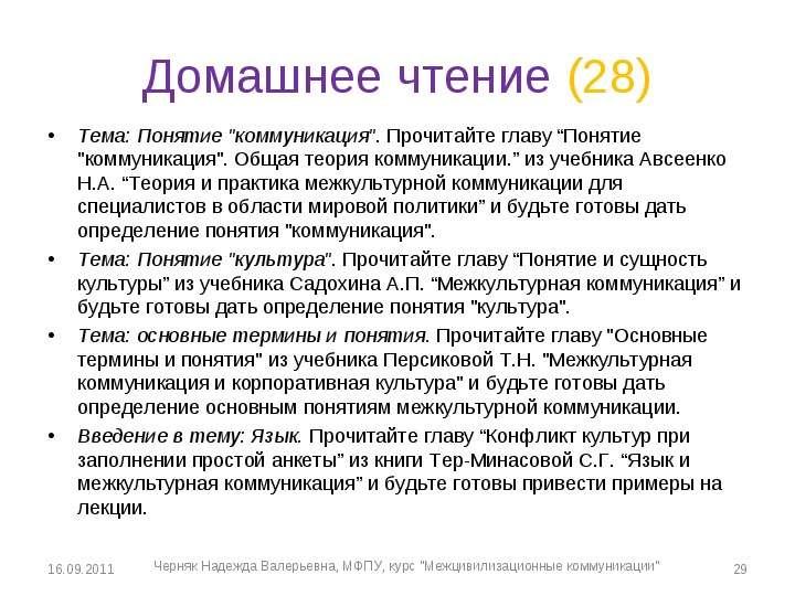 Взаимодействие видов транспорта в украине