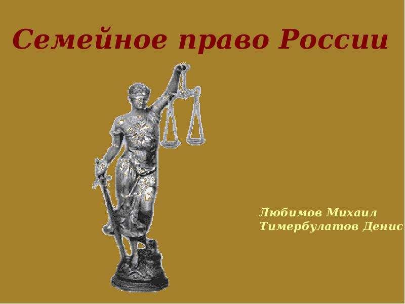 Презентация Семейное право России