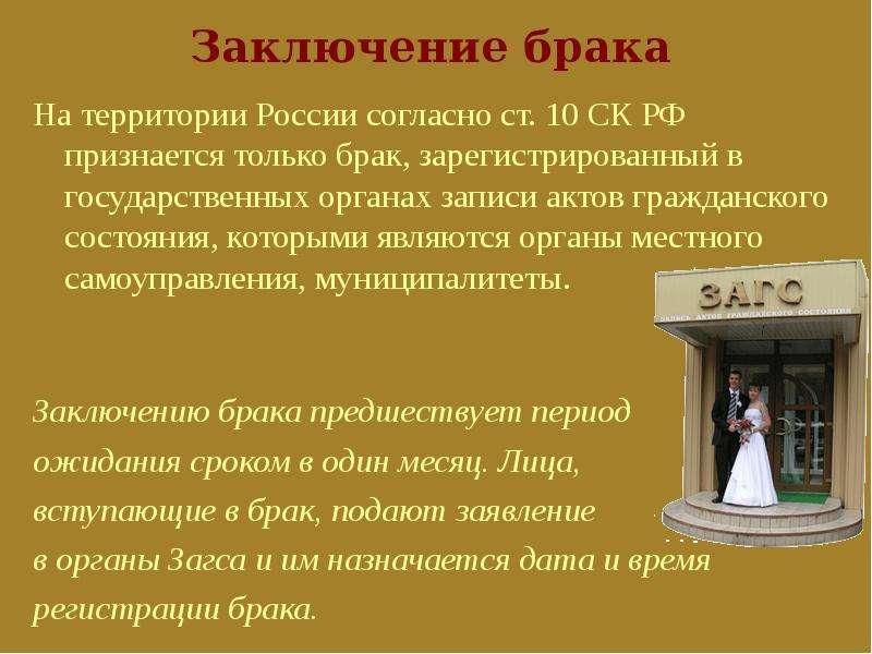 Заключение брака На территории России согласно ст. 10 СК РФ признается только брак, зарегистрированн