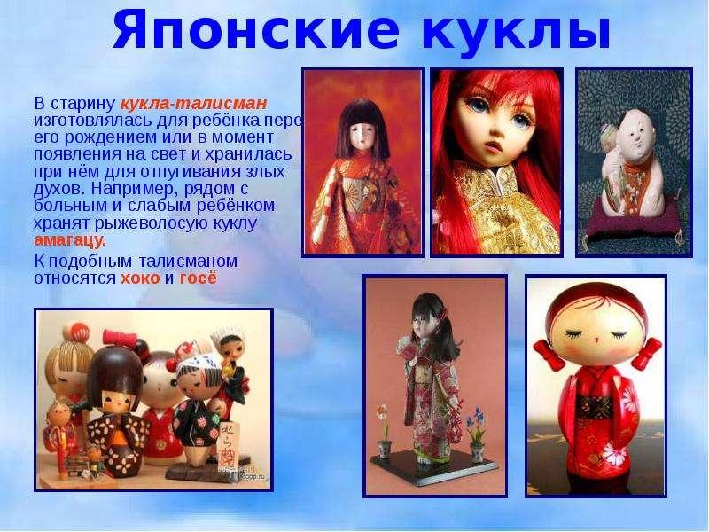 Презентация о куклах своими руками 747