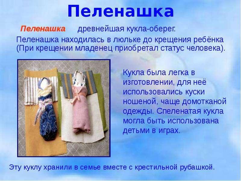 Презентации куклы своими руками