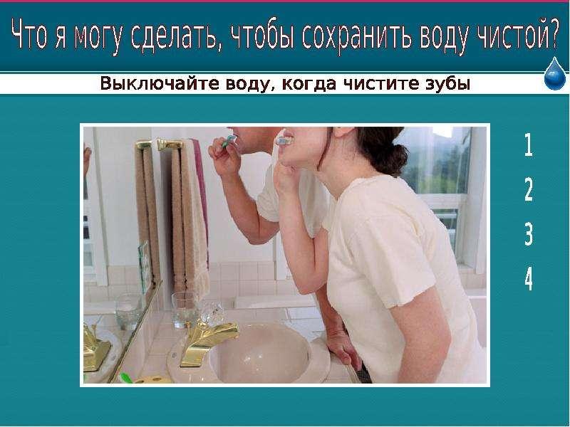 Я выключаю воду когда чищу зубы