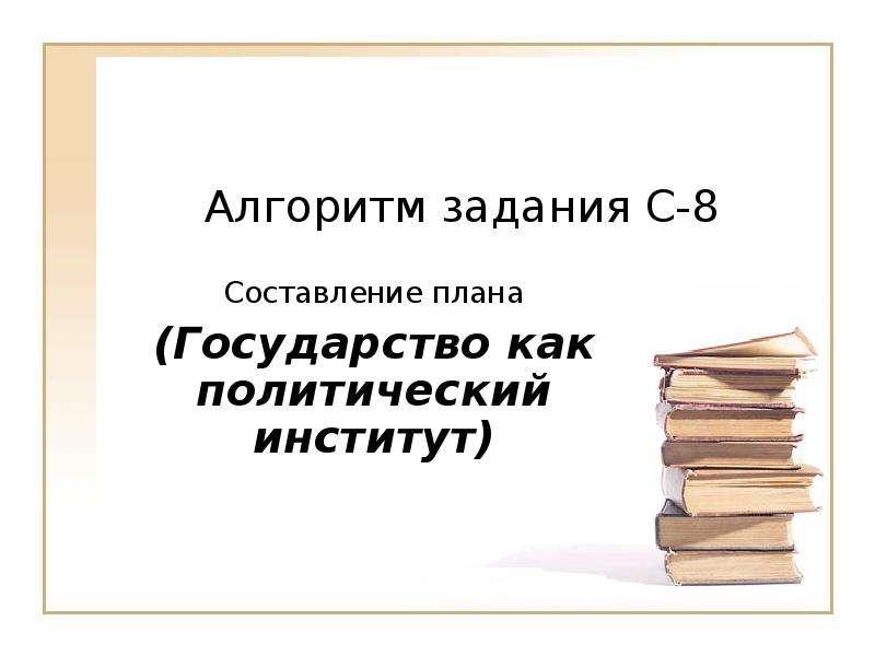 Алгоритм задания С-8 Составление плана (Государство как политический институт)