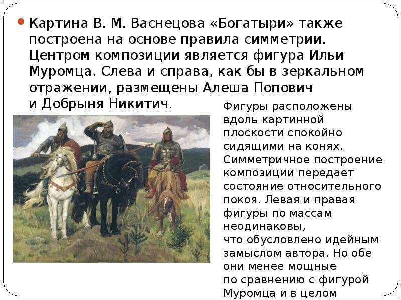 картина васнецова три богатыря описание городе есть