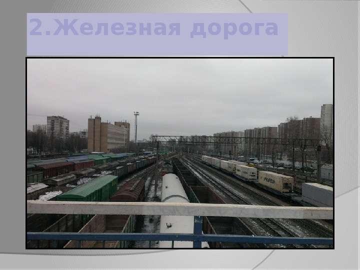 2. Железная дорога