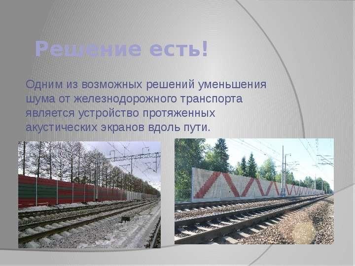 Решение есть! Одним из возможных решений уменьшения шума от железнодорожного транспорта является уст