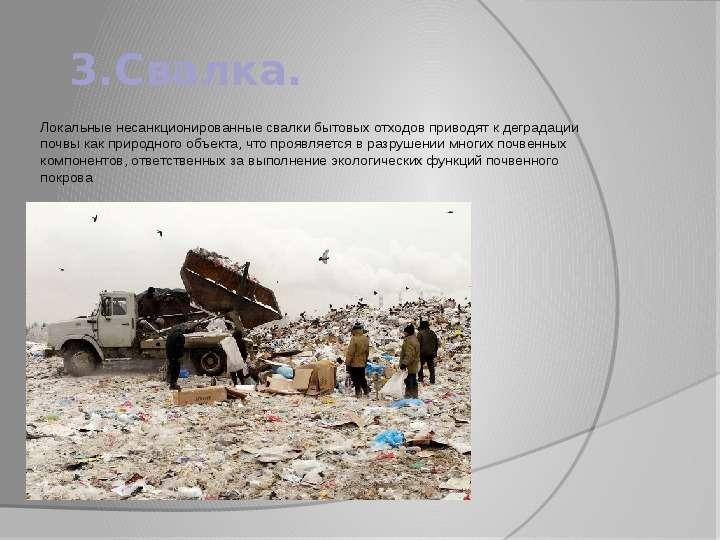 3. Свалка. Локальные несанкционированные свалки бытовых отходов приводят к деградации почвы как прир